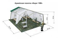 АРМЕЙСКАЯ ПАЛАТКА БЕРЕГ 10М2 4.1М х 5.25М (ДВУХСЛОЙНАЯ)