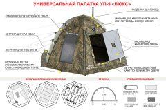 Палатка-шатер УП-5