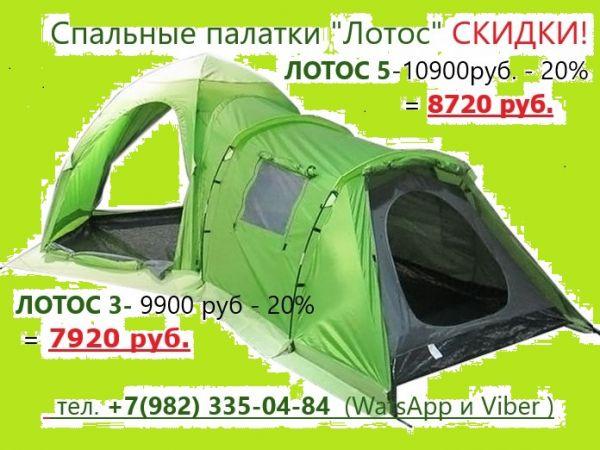 Спальная палатка «ЛОТОС 3